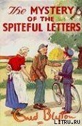 Mystery #04 — The Mystery of the Spiteful Letters - Blyton Enid